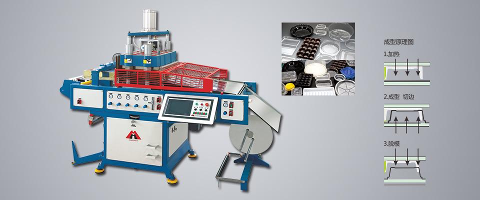 HSC-510570塑料气压热成型机