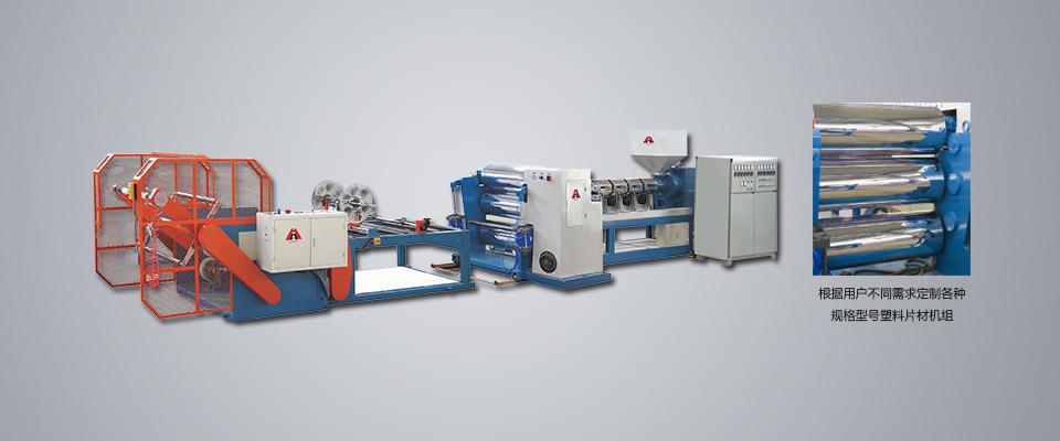 HSJP-100A塑料片材机组