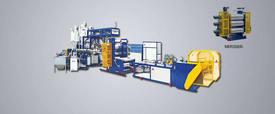 HSJP-100-65B塑料片材生产线